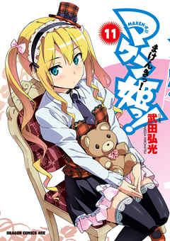 マケン姫っ! 11巻-電子書籍
