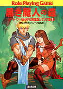 ソード・ワールドRPG完全版シナリオ集1 黒き魔人の森