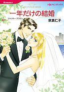 一年だけの結婚-電子書籍