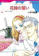 花嫁の誓い-電子書籍