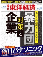 週刊東洋経済2012/1/28号