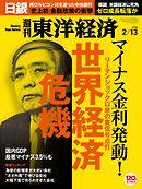 週刊東洋経済-電子書籍