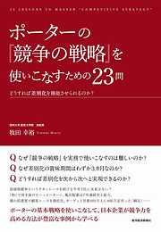 ポーターの『競争の戦略』を使いこなすための23問/牧田 幸裕