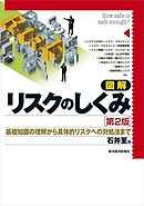 図解 リスクのしくみ(第2版)-電子書籍