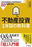 不動産投資1年目の教科書—これから始める人が必ず知りたい80の疑問と答え