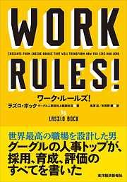 ワーク・ルールズ!―君の生き方とリーダーシップを変える-電子書籍