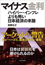 マイナス金利―ハイパー・インフレよりも怖い日本経済の末路-電子書籍