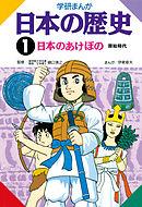 学研まんが日本の歴史 1 日本のあけぼの 原始時代-電子書籍