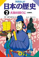 学研まんが日本の歴史 2 大和の国ぐに 大和時代-電子書籍