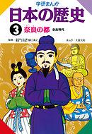 学研まんが日本の歴史 3 奈良の都 奈良時代-電子書籍