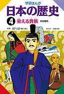 学研まんが日本の歴史 4 栄える貴族 平安時代-電子書籍