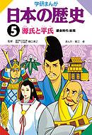 学研まんが日本の歴史 5 源氏と平氏-電子書籍