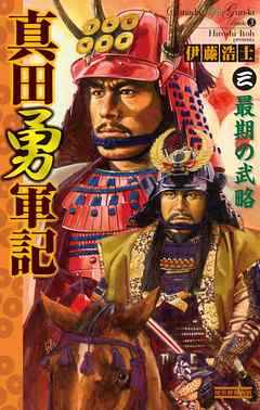 商品画像:真田勇軍記 3 最期の武略