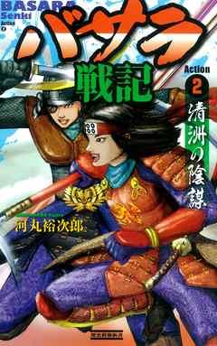 商品画像:バサラ戦記2 清洲の陰謀