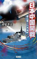 日本中国開戦 激震襲う台湾海峡