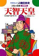 天智天皇 大化の改新-電子書籍