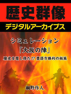商品画像:シミュレーション「大坂の陣」歴史を覆し得た!?豊臣方勝利の秘策