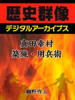 商品画像:真田幸村の築城・用兵術