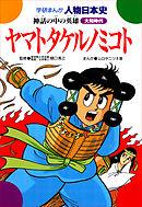 ヤマトタケルノミコト 神話の中の英雄-電子書籍