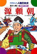 源頼朝 源平の戦い-電子書籍