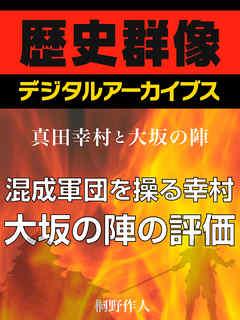 商品画像:<真田幸村と大坂の陣>混成軍団を操る幸村 大坂の陣の評価