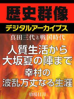 商品画像:<真田三代と戦国時代>人質生活から大坂夏の陣まで 幸村の波乱万丈なる生涯