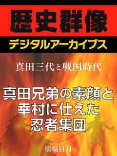 商品画像:<真田三代と戦国時代>真田兄弟の素顔と幸村に仕えた忍者集団