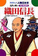 織田信長 乱世の戦い-電子書籍