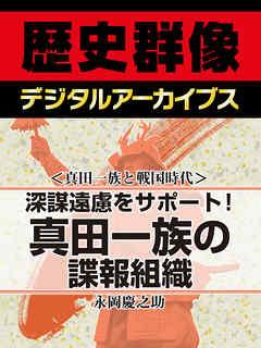 商品画像:<真田一族と戦国時代>深謀遠慮をサポート! 真田一族の諜報組織