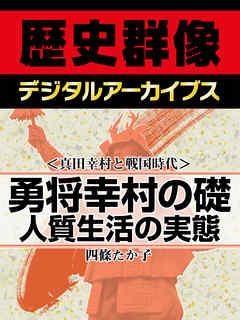 商品画像:<真田幸村と戦国時代>勇将幸村の礎 人質生活の実態