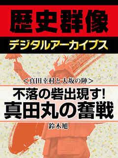 商品画像:<真田幸村と大坂の陣>不落の砦出現す! 真田丸の奮戦
