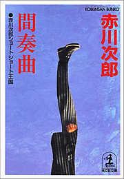 間奏曲~赤川次郎ショートショート王国~ (光文社文庫)/赤川 次郎