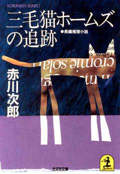三毛猫ホームズの追跡-電子書籍 三毛猫ホームズの追跡 作者名 : 赤川次郎 通常価格: 三毛猫ホ