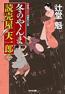 冬のやんま〜読売屋 天一郎(二)〜