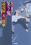 笑う鬼〜読売屋 天一郎(五)〜