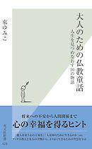 大人のための仏教童話〜人生を見つめなおす10の物語〜