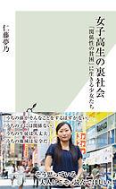 女子高生の裏社会〜「関係性の貧困」に生きる少女たち〜