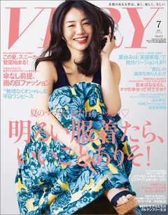 VERY(ヴェリィ) 2016年7月号-電子書籍