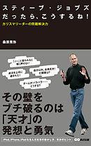 スティーブ・ジョブズだったらこうするね!カリスマリーダーの問題解決力(あさ出版電子書籍)-電子書籍