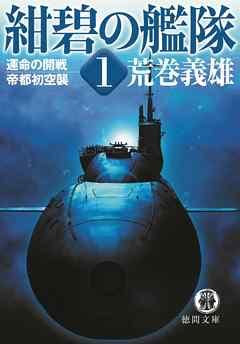 紺碧の艦隊の画像 p1_31