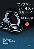 フィフティ・シェイズ・フリード-電子書籍
