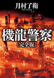 機龍警察〔完全版〕-電子書籍