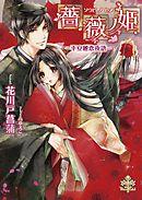 薔薇ノ姫【イラスト付】 —平安秘恋夜語—