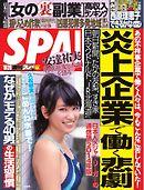週刊SPA!-電子書籍
