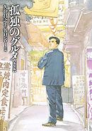 孤独のグルメ【新装版】-電子書籍