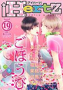iHertZ band.19 特集「ごほうび」