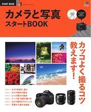 カメラと写真スタートBOOK