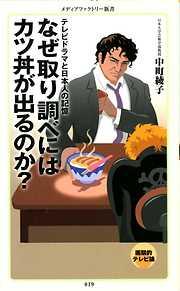 なぜ取り調べにはカツ丼が出るのか? テレビドラマと日本人の記憶