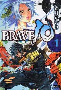 商品画像:BRAVE 10 ブレイブ-テン 1