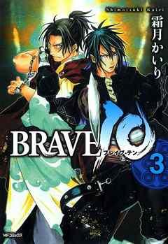 商品画像:BRAVE 10 ブレイブ-テン 3